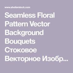Seamless Floral Pattern Vector Background Bouquets Стоковое Векторное Изображение 569611474 - Shutterstock