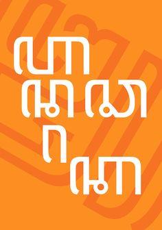 Javanese font: Kamo by Aditya Bayu Perdana, via Behance