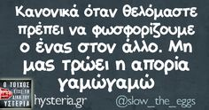 Greek Quotes, Just For Laughs, Laugh Out Loud, True Stories, Haha, Funny Quotes, Jokes, Advice, Messages