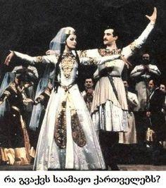 ცეკვა ქართული