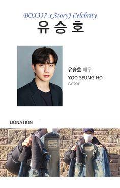 微博 Yoo Seung Ho, Actors, Celebrities, Movies, Movie Posters, 2016 Movies, Film Poster, Films, Celebs