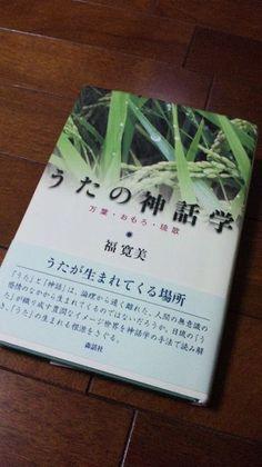 うたの神話学~万葉・おもろ・琉歌~(著:福 寛美)