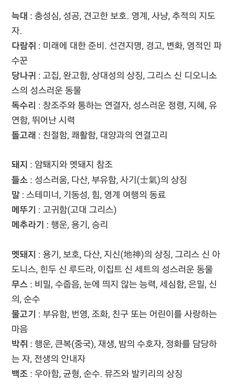 Korean Words, Math Equations, Writing, Artwork, Inspiration, Beautiful, Biblical Inspiration, Work Of Art, Auguste Rodin Artwork