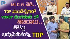 AP MLC, Bhuma Nagireddy, Akhila Priya, YS Jagan, Chandrababu Naidu, Pandichery, Bangalore, YSRCP, TDP, Karnool, Nellore, TDP Camps, YSRCP Camps, TDP Controve