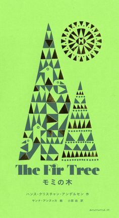 The Fir Tree  Hans Christian Andersen Sanna Annukka モミの木 作:クリスチャン・アンデルセン 絵:サンナ・アンヌッカ 訳:小宮由