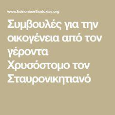 Συμβουλές για την οικογένεια από τον γέροντα Χρυσόστομο τον Σταυρονικητιανό Math Equations