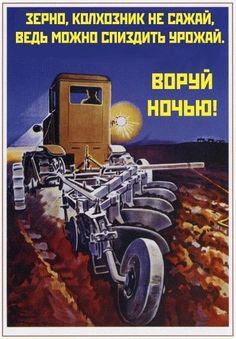 Плакаты времен СССР.Новый взгляд . Часть 2