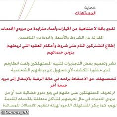 من التقرير السنوي ٢٠١١ - حماية المستهلك