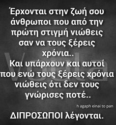 New Quotes, Wisdom Quotes, Motivational Quotes, Life Quotes, Perfect Word, Big Words, Life Philosophy, Greek Quotes, Picture Quotes