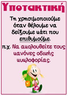Eglisis by PrwtoKoudouni Letter Activities, Educational Activities, Teaching Methods, Teaching Resources, Grammar Posters, School Organisation, Learn Greek, Greek Language, Special Needs Kids