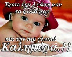 Τα παιδιά Greek Quotes, Looking Back, Kids And Parenting, Good Morning, Cute Babies, Pray, Humor, Happy, Facebook