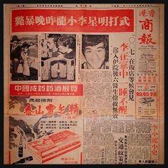 1973年7月20日武打巨星李小龍於家中暴斃