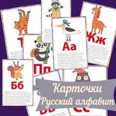 Скачать и распечатать карточки с русским алфавитом. Каждая буква сопровождается симпатичным животным и его описанием. Карточки для печати 10*15 см