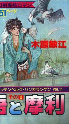 Mari to Shingo by kihara toshie