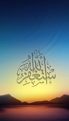 Astaghfar calligraphy wallpaper for smartphone