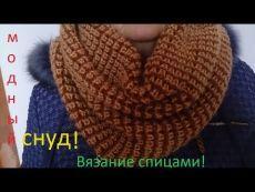 ВЯЗАНИЕ СПИЦАМИ!ПРОСТО И БЫСТРО СВЯЗАТЬ МОДНЫЙ СНУД(шарф)