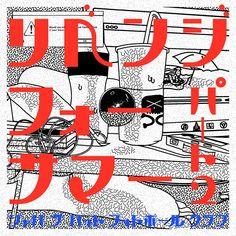 Japanese Album Cover: Jabba Da Hutt Football Club - Revenge For Summer Part 2. Masatoshi Yajima, Kazumasa Nishio. 2015 | Gurafiku: Japanese Graphic Design
