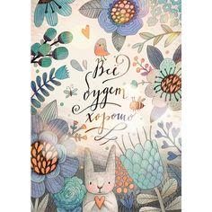 """Замечательный принт детской художницы Юлии Григорьевой напоминает взрослым о детстве, а детям дает повод пофантазировать. Фраза """"Все будет хорошо"""", написанная вручную, в окружении цветов, птицы, пчелки и зайца придаст вам позитивного настроя и приободрит вас. Теплые цвета и графичные фактуры, солнечные блики, растительные узоры."""