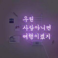네온사인에 대한 이미지 검색결과 Soft Purple, Purple Rain, Shades Of Purple, Lilac, Korean Aesthetic, Aesthetic Colors, Aesthetic Pictures, Korean Writing, Lavender Aesthetic