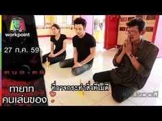 Popular Right Now - Thailand : คนอวดผ | ทายาท คนเลนของ | 27 ก.ค. 59 Full HD http://www.youtube.com...