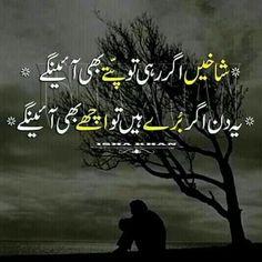 Urdu Poetry And Quotes Urdu Funny Poetry, Poetry Quotes In Urdu, Best Urdu Poetry Images, Love Poetry Urdu, Iqbal Poetry In Urdu, Nice Poetry, Poetry Famous, Image Poetry, Inspirational Quotes In Urdu