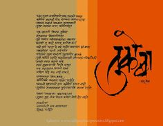 by B G Limaye: January 2013 Marathi Calligraphy Font, Calligraphy Words, Shivaji Maharaj Quotes, Book Quotes, Life Quotes, Morals Quotes, Marathi Poems, Sanskrit Quotes, Inspirational Poems