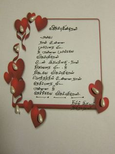 valentine's day tamil pictures