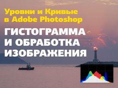 Съёмка для начинающих подробные уроки для начинающих, любителей и продвинутых фотолюбителей - Гистограмма и обработка изображения