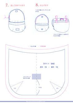 移動ポケット(3)