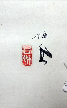 37 Best Japanese Seals images in 2015 | Seal design