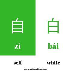 自 (zì) means self and is often found in the bigram 自己 (zì jǐ) meaning oneself. 白 (bái ) has one less line and means white. How do you remember 自 (zì) and 白 (bái ) ? Share your ideas with us! hanzi zi es de ojo y pestaña Mandarin Lessons, Learn Mandarin, How To Speak Chinese, Chinese Words, Chinese Language, Japanese Language, Spanish Language, French Language, Chinese Dictionary