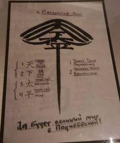 香港海防博物館展出溥儀創作的字