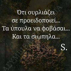 Feeling Loved Quotes, Religion Quotes, Let's Have Fun, Greek Quotes, True Words, Picture Quotes, Life Is Good, Me Quotes, Insight