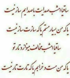 Rumi Quotes, Poem Quotes, Poems, Instagram Picture Quotes, Funny Picture Quotes, Pashto Quotes, Just For Laughs Gags, Comedian Quotes, Intelligence Quotes