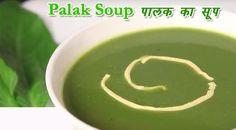 Healthy spinach soup recipes | palak soup recipe in hindiपालक का सूप बनाने की विधि पालक का सूप Palak Ka Soup एक बहुत ही पौष्टिक एवं गुणकारी सूप होता हैं। Easy Indian Recipes, Spinach Soup, Soup Recipes, Easy Meals, Healthy, Easy Dinners, Simple Meals, Soap Recipes