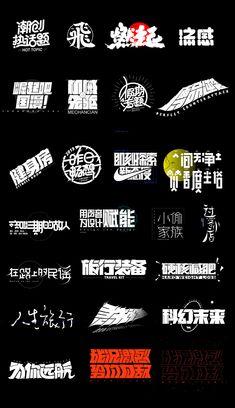 pf zhou on Behance Food Graphic Design, Graphic Design Posters, Graphic Design Typography, Gfx Design, Word Design, Typography Inspiration, Graphic Design Inspiration, Journal Inspiration, Chinese Fonts Design