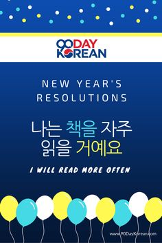 Repin if you resolve to read more often next year ^^  Click pin for more New Year's Resolutions in Korean  #90DayKorean #FastWayToLearnKorean