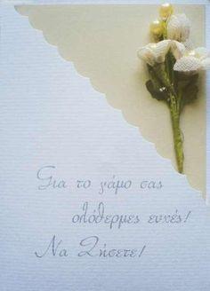 Ευχετήριες Χειροποίητες Κάρτες Γάμου. | www.samosbooks.gr