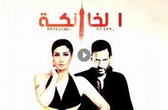 مسلسل الخانكه الحلقة 21 الحادية والعشرون  http://www.vidtube.org/watch.php?vid=aaa33e801