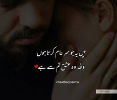 Love Poetry in Urdu, Love Quotes in Urdu, Love Poetry in Urdu Romantic Love Quotes In Urdu, Funny Quotes In Urdu, Poetry Quotes In Urdu, Best Urdu Poetry Images, Love Poetry Urdu, Love Quotes For Her, Qoutes, Life Quotes, Love Shayari Romantic