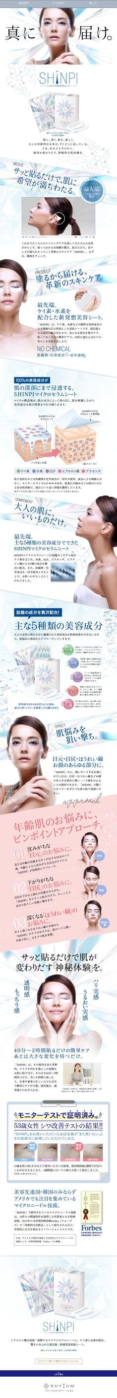 【リズム株式会社】〈シンピ〉ケイ素や水素をはじめとする純粋な美容成分のみを微細な芯の形にした最先端の美容液シート