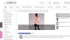 E-Seleno - Γυναικεία Ρούχα | Online Καταστήματα - Webfly.gr