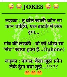 Photo Jokes In Hindi, Keep Smiling, Relatable Posts, Smileys, Twisted Humor, Fun Time, Minion, Pills, Good Times