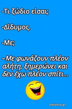 Τι ζώδιο είσαι? Δίδυμος!!!😂 #ζωδια #ζωδιο #ωροσκοπος #διδυμος #αστεια #χιουμορ #αστειεςεικονες Funny Moments, Funny Things, Funny Quotes, Life Quotes, Getting To Know, Laughter, Thats Not My, Jokes, Lol