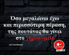 Greek Memes, Funny Greek Quotes, Bad Quotes, Funny Picture Quotes, Funny Quotes, Motivational Quotes, Inspirational Quotes, Funny Times, Laughter