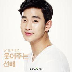 CF King Kim Soo Hyun in Beyond CF Update on Facebook « KIM SOO HYUN Fan Club #kimsoohyun