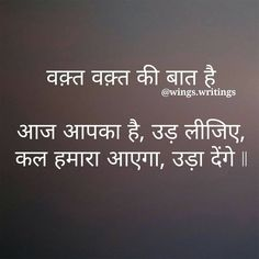 Pin By Sujata Vohra On Hindi Quotes Hindi Quotes Quotes Hindi Qoutes