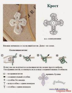 How to make a Crochet Cross Marque-pages Au Crochet, Crochet Motifs, Crochet Cross, Crochet Diagram, Crochet Chart, Crochet Gifts, Cute Crochet, Irish Crochet, Crochet Doilies