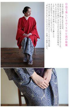 Lovely fashions from Kyoto SOU・SOU着衣 - SOU・SOU流の女性用和服