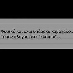 #greek_quotes #quotes #greekquotes #greek_post #ελληνικα #στιχακια #γκρικ #γρεεκ #edita Pain Quotes, Wise Quotes, Mood Quotes, Motivational Quotes, Inspirational Quotes, Qoutes, Facebook Book, Russian Quotes, Greek Quotes